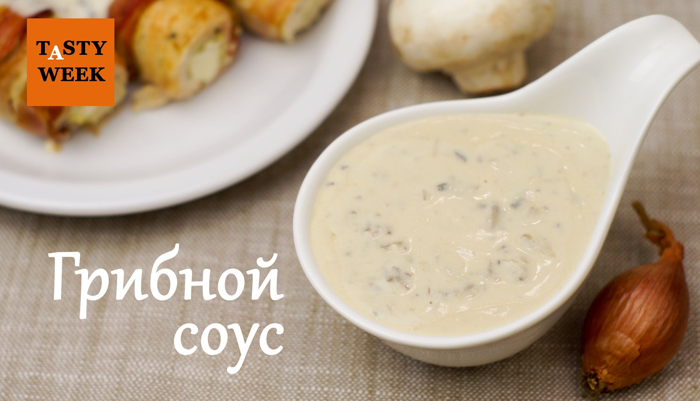 соус грибной рецепт с фото