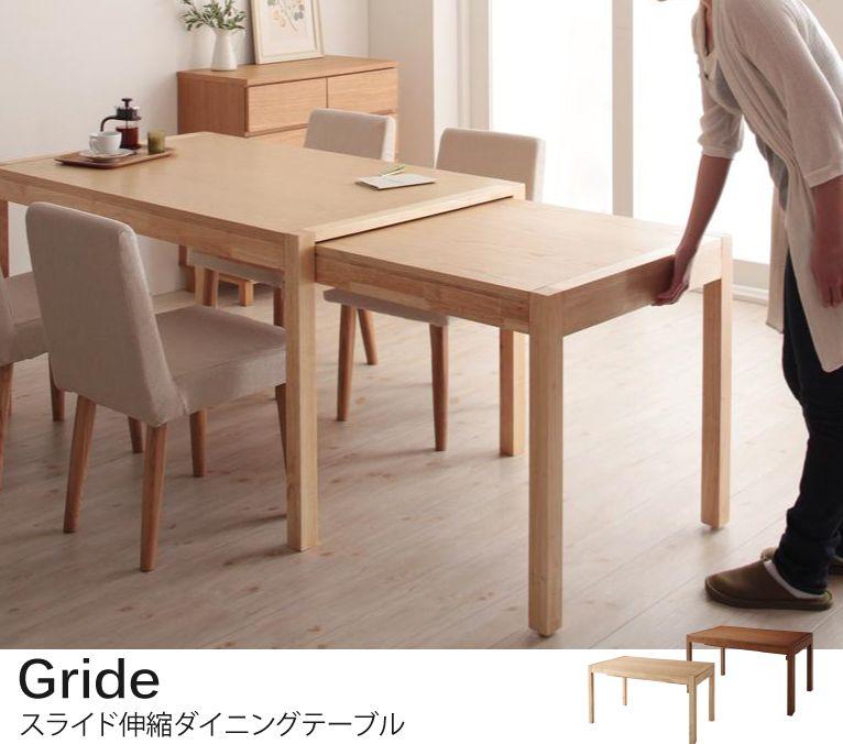 伸縮ダイニングテーブル Gride グライド 北欧家具通販店sotao ダイニング ダイニングテーブル モダン ダイニングテーブル