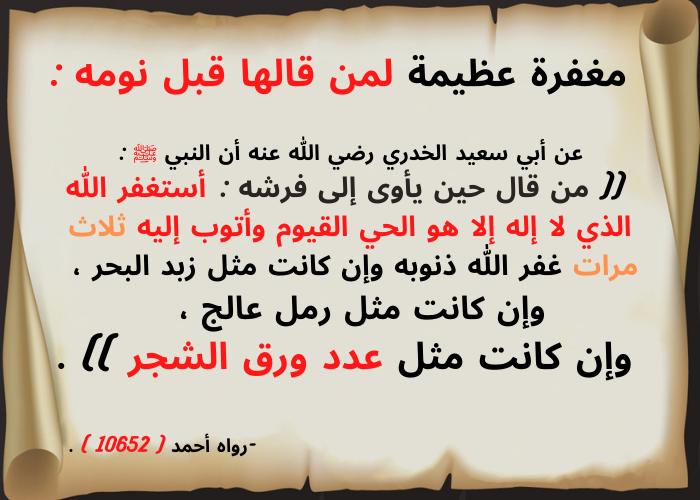 Pin By الدعوة إلى الله On أحاديث نبوية شريفة عن الاستغفار وبركاته Arabic Calligraphy Joy Calligraphy