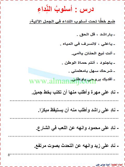 الصف الثالث الفصل الأول لغة عربية 2018 2019 مراجعة مهارات لغة عربية منهاج حديث موقع المناهج Arabic Worksheets Arabic Resources Teach Arabic