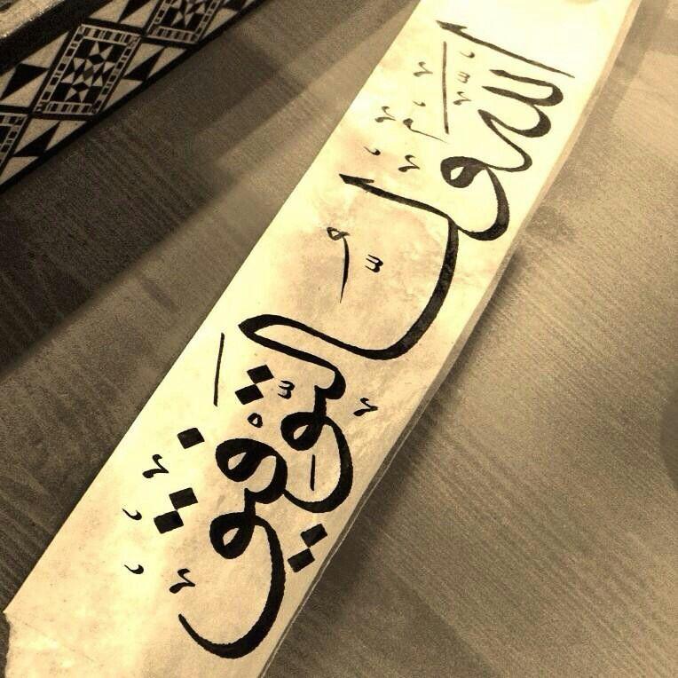 الله ولي التوفيق فهد المجحدي Calligraphy Arabic Calligraphy My Favorite Things