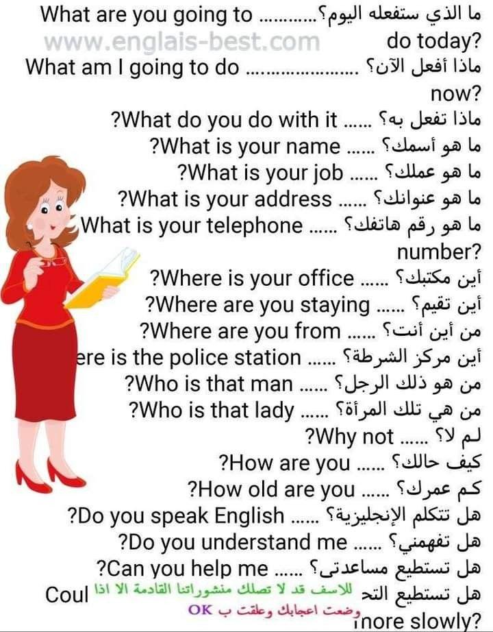 ماذا تفعل بالانجليزي