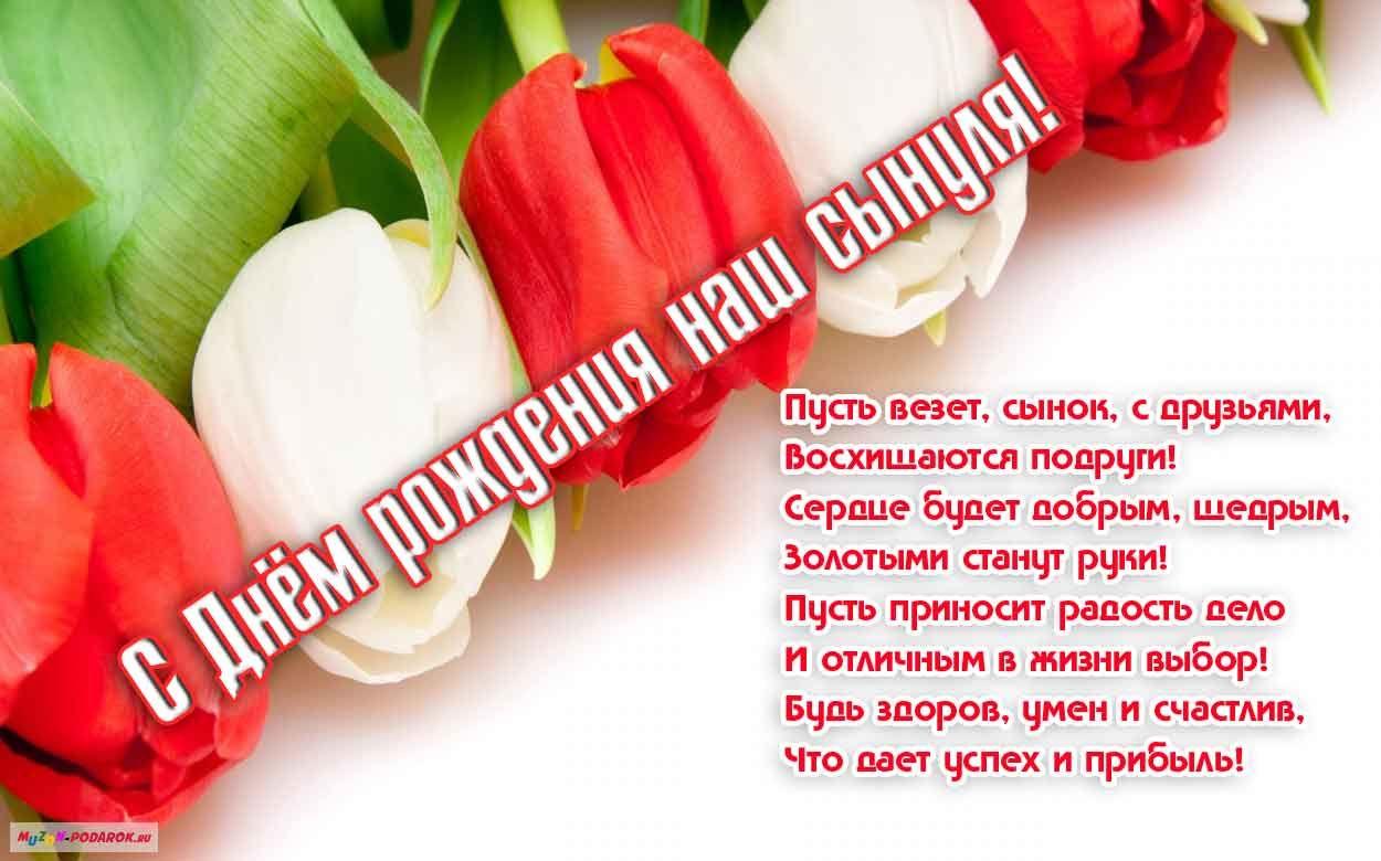 Kartinki Po Zaprosu Skachat Otkrytki S Dnem Rozhdeniya Synok Dima