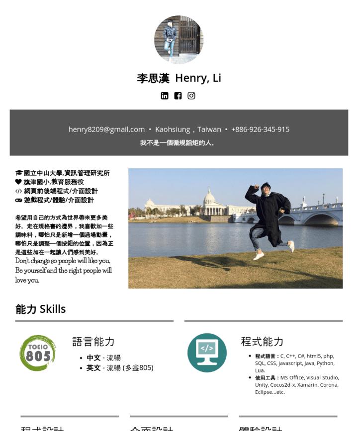 software developer  game  web  app    ux designer  u5c65 u6b77 u7bc4 u672c
