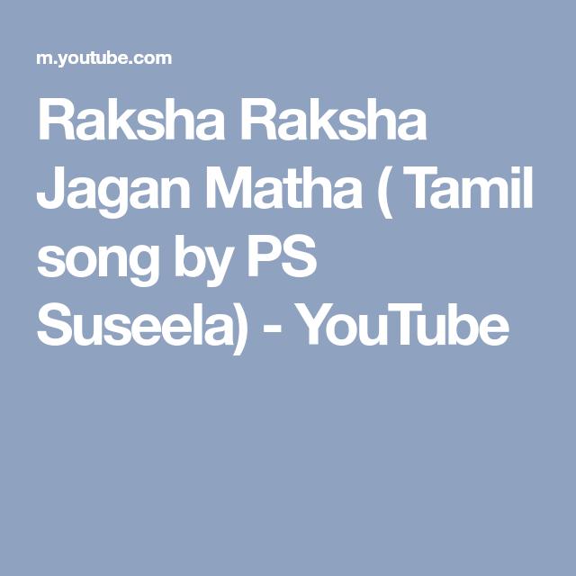 Raksha Raksha Jagan Matha ( Tamil song by PS Suseela