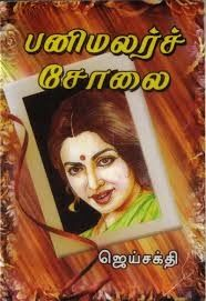 EBOOK TAMIL NOVELS PDF DOWNLOAD