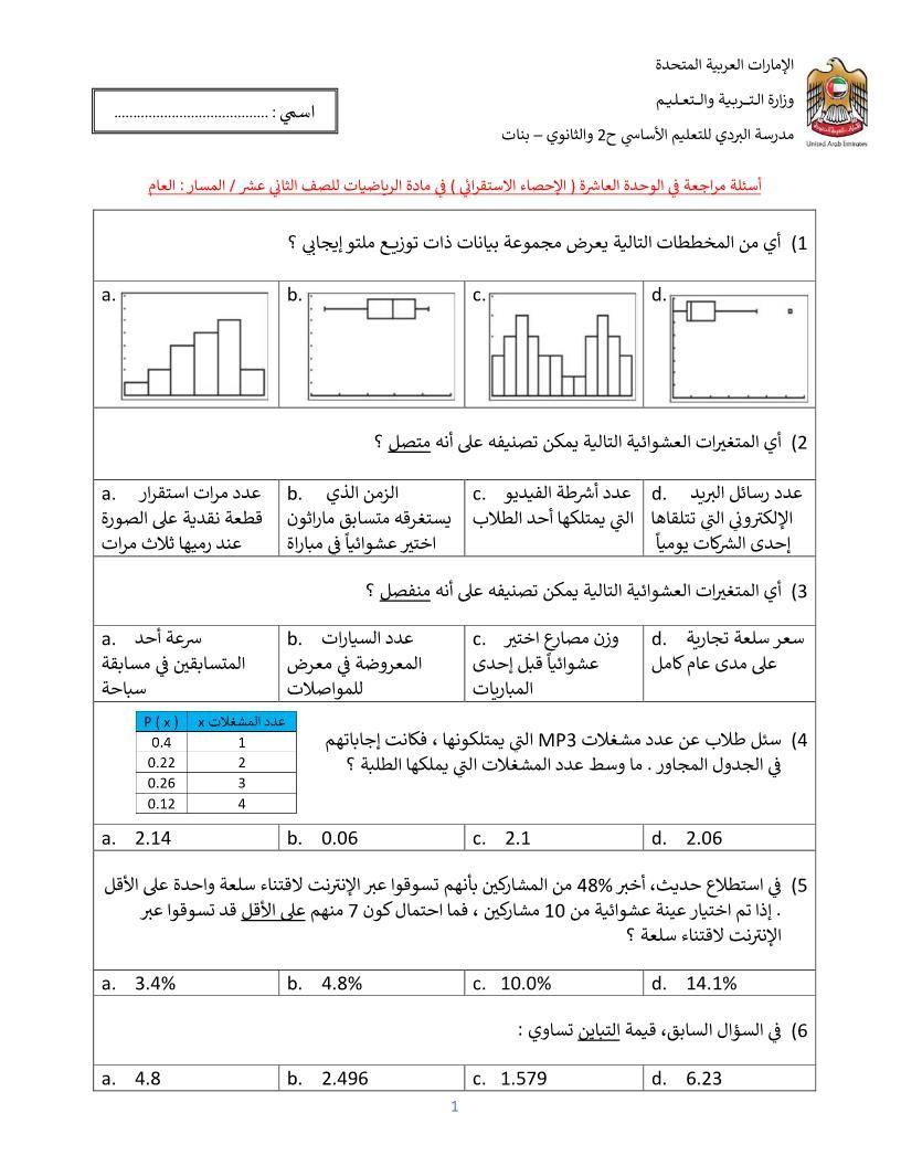 الرياضيات المتكاملة أوراق عمل الإحصاء الاستقرائي للصف الثاني عشر عام Diagram