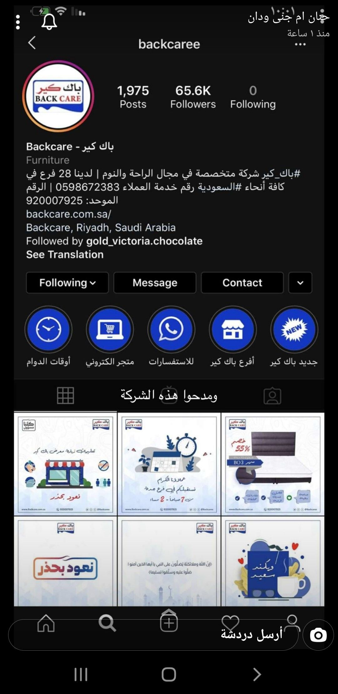 Pin By Shahd On التعامل مع مواقع التسوق Back Care Messages Riyadh