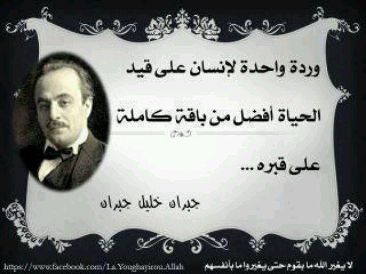 جبران خليل جبران: وردة واحدة لإنسان على قيد الحياة أفضل من باقة كاملة على قبره.. #أقوال_مأثورة #شعر