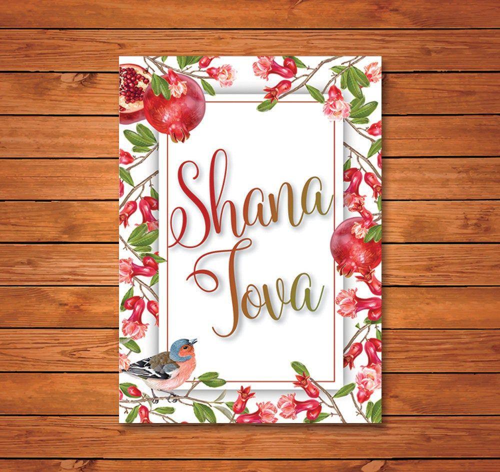 Jewish New Year Shana Tovah Rosh Hashanah Bird