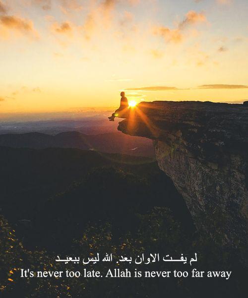 3jannah Amazing Nature Beautiful Islamic Quotes Far Away