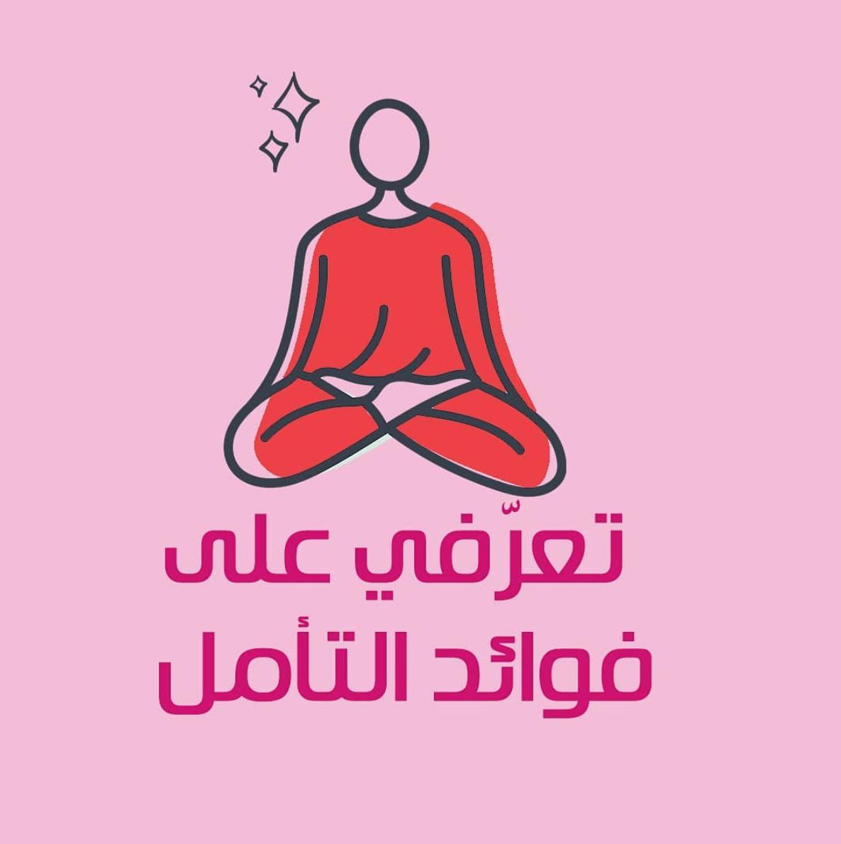 المساعدة في استرخاء الجسد والوصول إلى هدوء العقل للوصول إلى الشعور بالسعادة Yoga Sanctuary Yoga Sanctuary