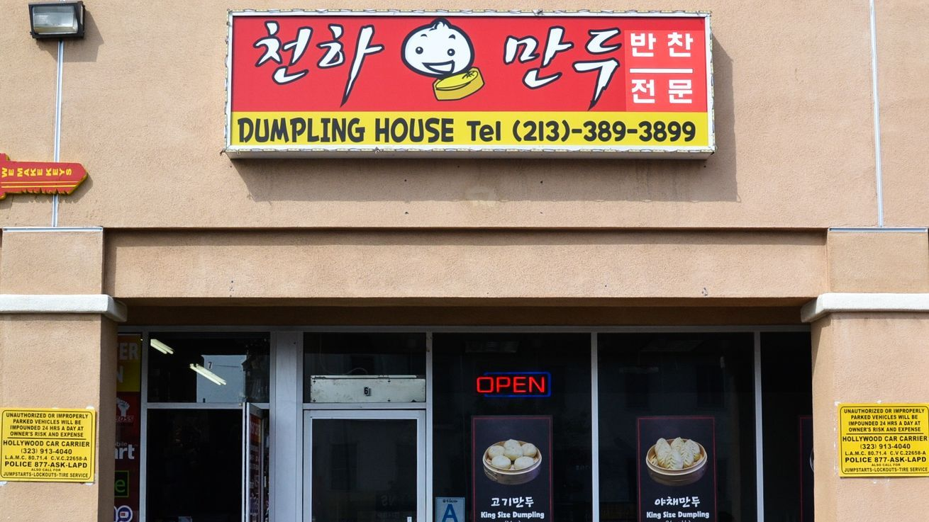 Find Dumpling Heaven At This Humble Koreatown Restaurant Koreatown Dumpling Restaurant