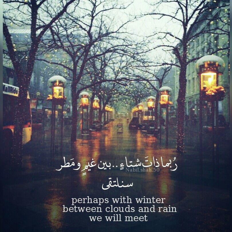 ربما ذات شتاء بين غيم ومطر سنلتقي Perhaps In Winter Between Clouds And Rain We Will Meet تصميم تصميمي تصاميم كلام Dad Quotes Islam Marriage Photo Quotes