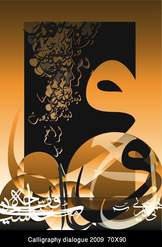 Arabic Calligraphy Artworks by Salman Alhajri, via Behance