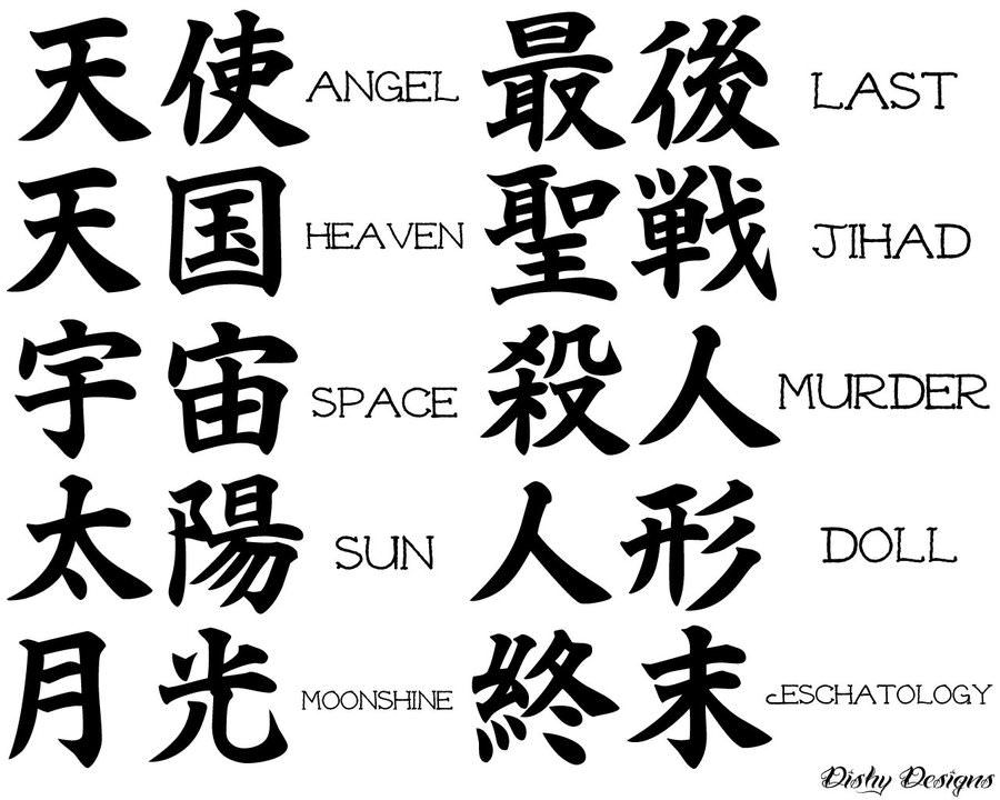 100 Beautiful Chinese Anese Kanji Tattoo Symbols Designs Angel Last Heaven Jihad E Sun Doll Moonshine C Eschatology