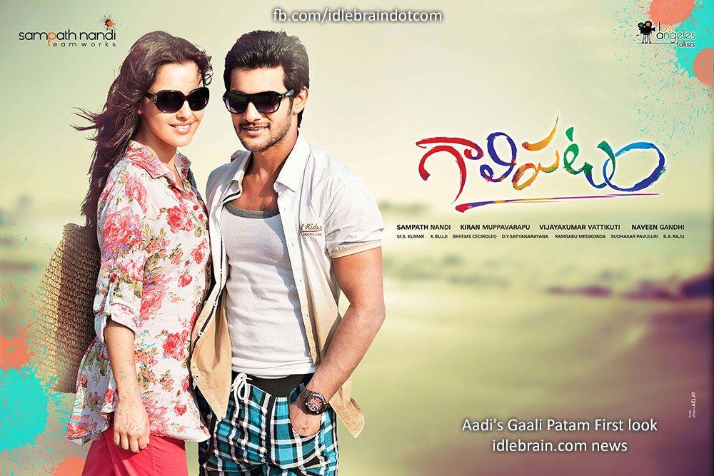 Aadi S Galipatam 2014 Telugu Mp3 Songs Free Download Telugu Movies Movies Songs