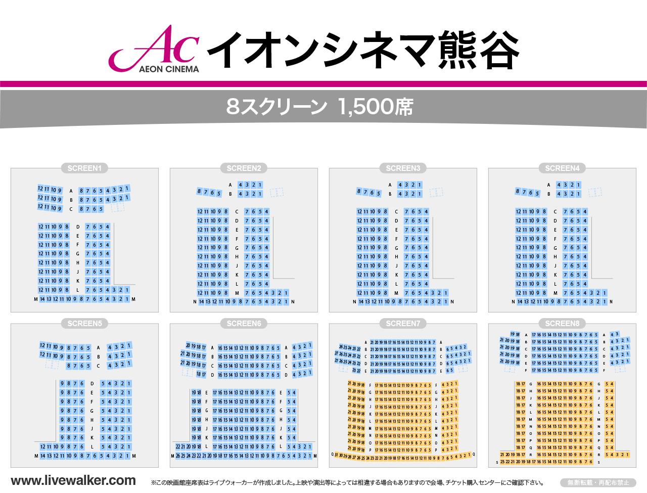 イオンシネマ熊谷 埼玉県 熊谷市 Livewalker Com 2020 映画館 シネマ シネコン