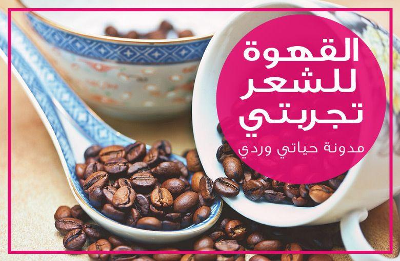 فوائد القهوة للشعر و تجربتي معها و أبسط طريقة لاستخدامها Coffee Benefits Food Breakfast