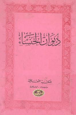 ديوان الخنساء ط المكتبة الثقافية Pdf Passport Holder Passport