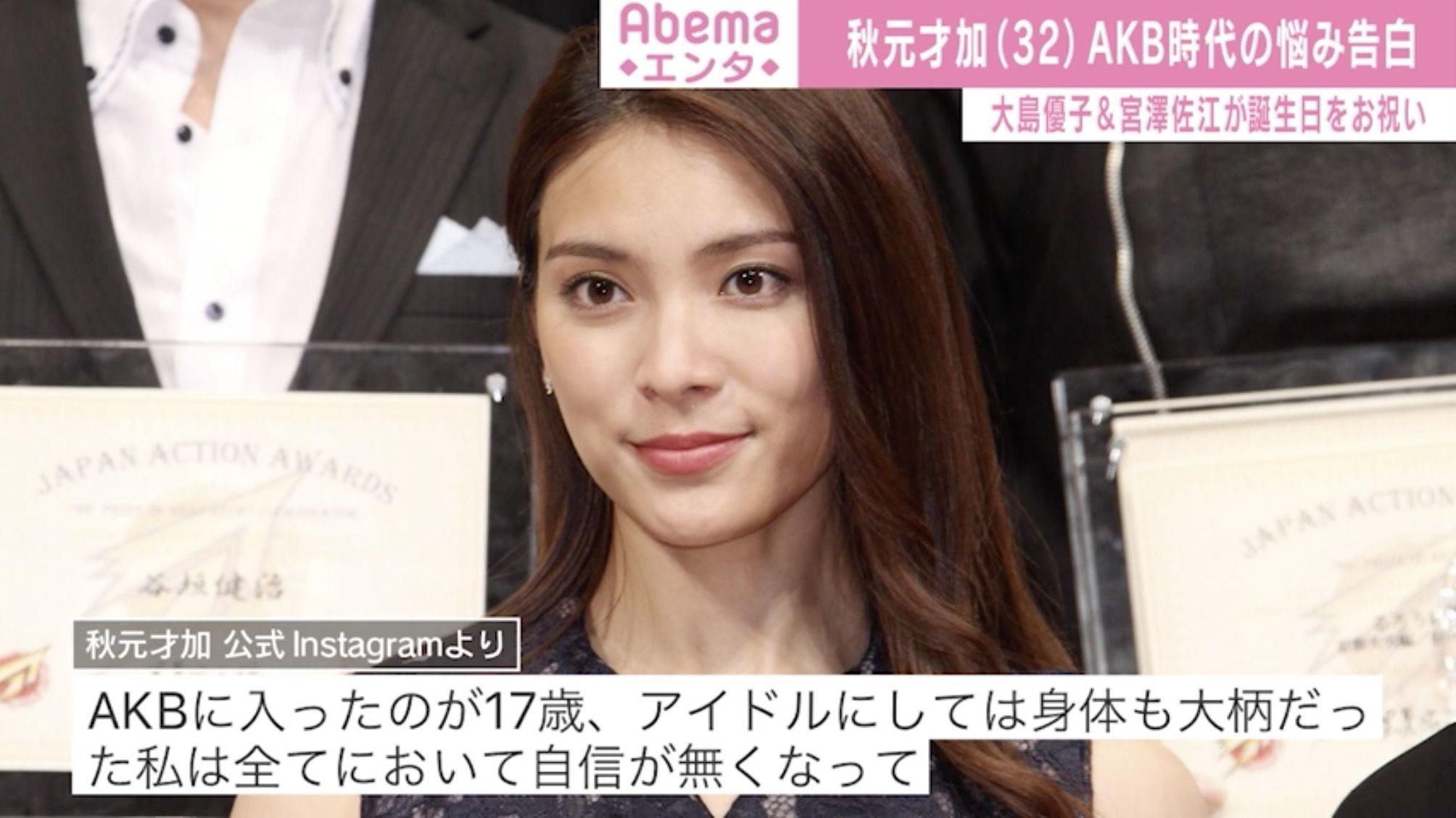 元akb48で女優の秋元才加が30日 自身のinstagramで グループ時代の同期 大島優子と宮澤佐江から32歳の誕生日を祝福されたことを報告した 3人はakb48でチームkの一員として活動をともにし 心を許しあっている友人という意味で 心友 と呼び合う間柄 秋元は 先日