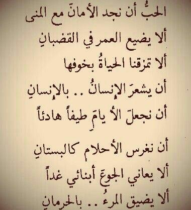 ما الحب Words Quotes Arabic Words