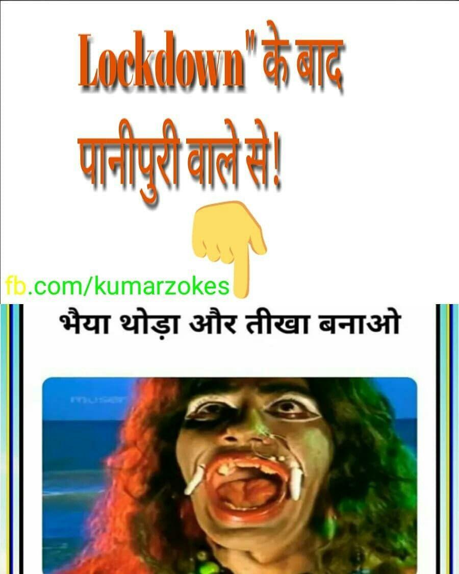 Funny Lockdown Memes In Hindi Jokes In Hindi Jokes Funny