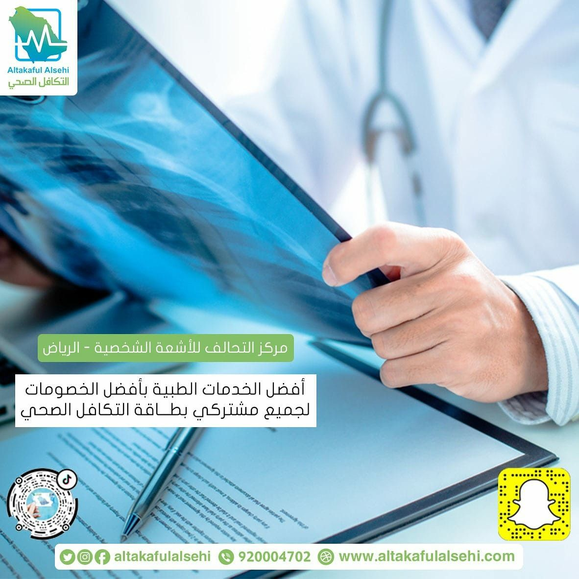 جميع أنواع الأشعة نقدمها لكم من التحالف للأشعة الشخصية في الرياض بخصومات على بطاقة التكافل الصحي Https Bit Ly 38xkdgp أش Health Insurance Health Insurance
