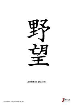 Japanese Word For Ambition Tattoo Kanji Designs Ambition Tattoo Japanese Tattoo Meanings Japanese Words