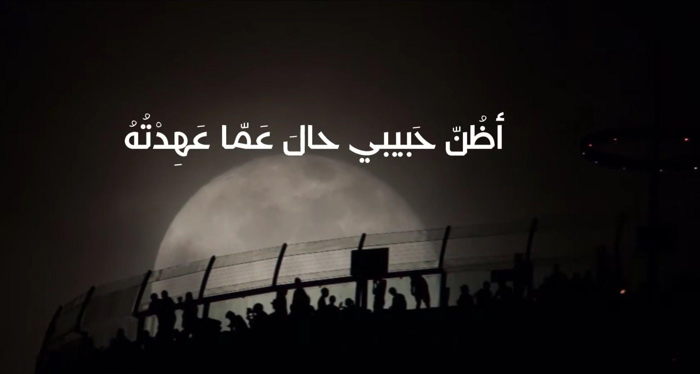 Pin By Rami On يا بيت الشعر يا بيت القصيد Movie Posters Movies Poster