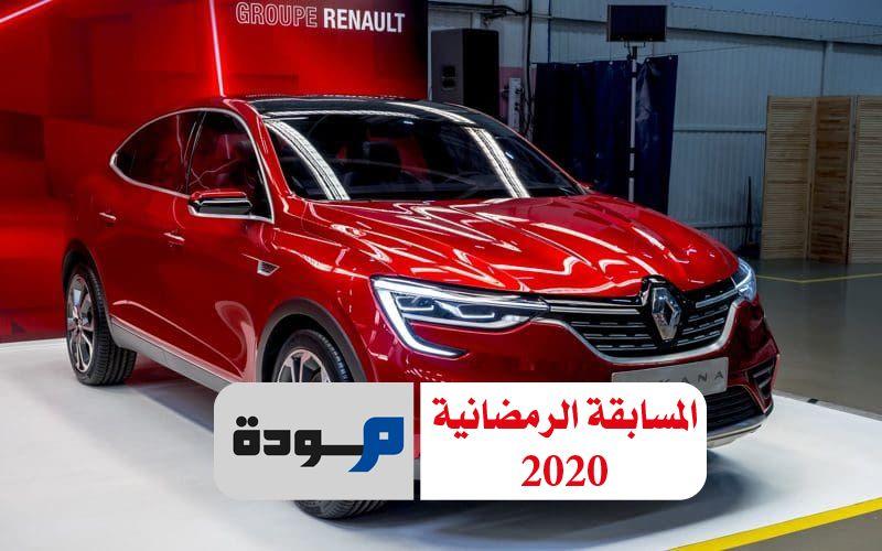 مسابقة رمضان 2020 سيارة موديل 2020 و 180 فائز Car Suv Car Bmw