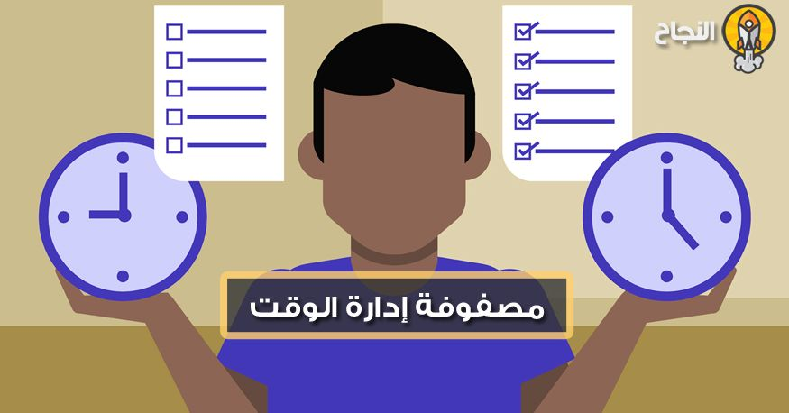مصفوفة إدارة الوقت كيف تتقن فن إدارة الوقت Arabic Quotes Memes Creative