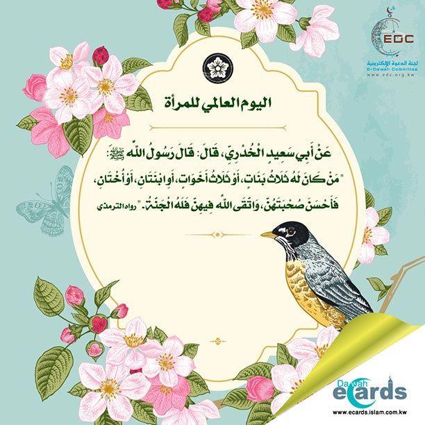اليوم العالمي للمرأة Islam Women Islam Ecards