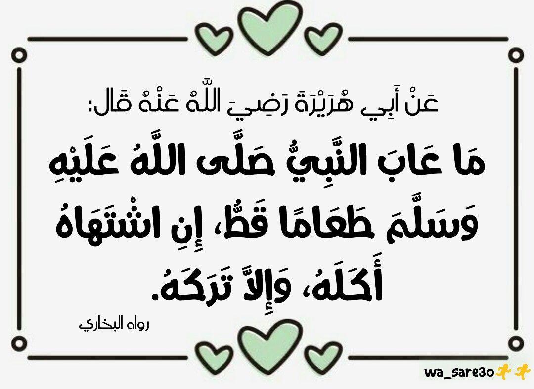 ما عاب النبي صلاة الله عليه و سلم طعاما قط Instagram Photo And Video Instagram Photo