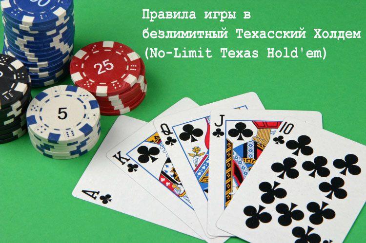 Карточные игры казино правила казино в красной поляне работает
