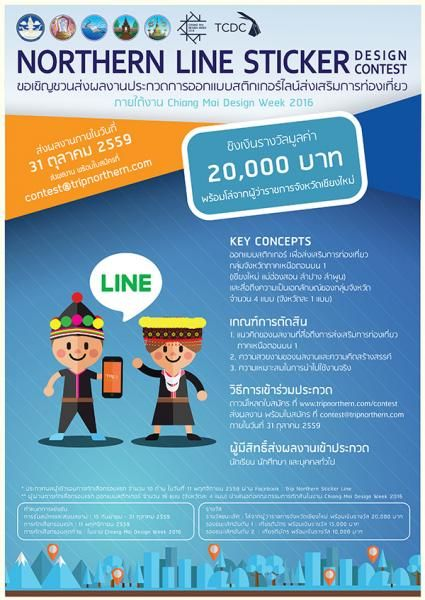 ประกวด northern line sticker design contest