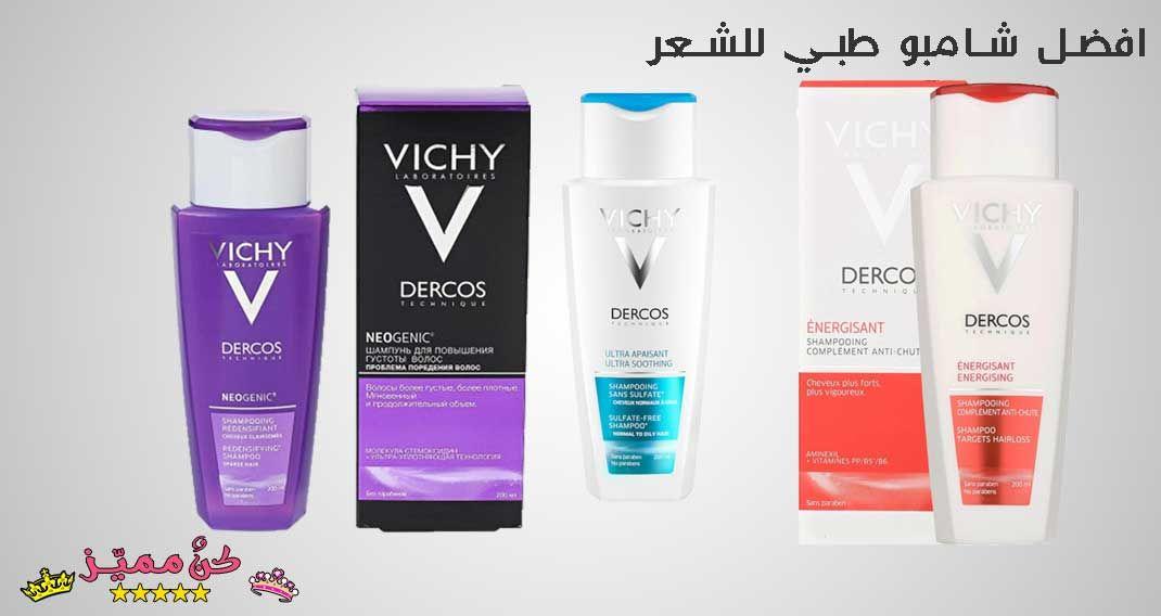أفضل شامبو طبي للشعر شامبو فيتشي للقشرة و منع تساقط الشعر Best Medical Hair Shampoo Vichy Shampoo For Dandruff Hair Shampoo Bottle Shampoo Bottle
