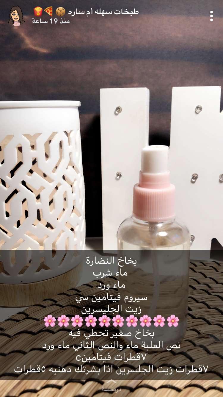 Pin By Soa Ali On عناية Skin Care Mask Coconut Oil For Skin Beauty Skin