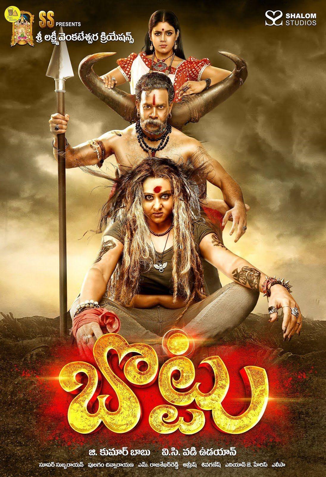 bottu tamil movie