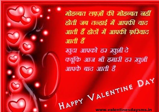 valentine day hindi sms | happy valentines day | pinterest, Ideas