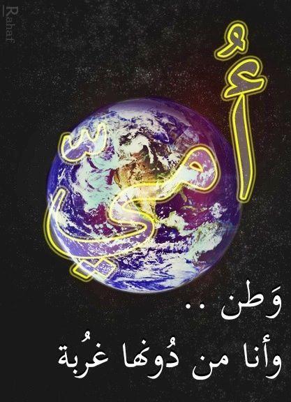 أمي انا في غربة بدونك I Love You Mom Arabic Quotes Love You Mom