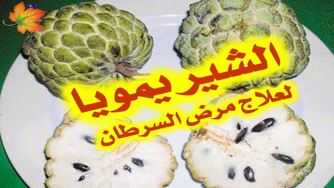 الشيريمويا الثمرة المعجزة أقوي من العلاج الكيماوي لمرضي السرطان Pandan Food Fruit