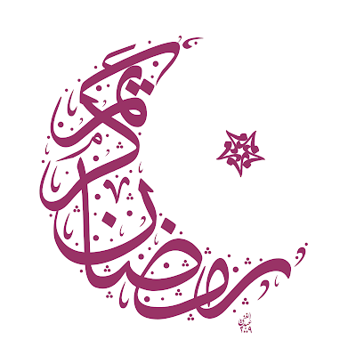 Ramadhan Kareem For All Arabic Calligraphy For You Embroidery Flowers Pattern Ramadan Crafts Islamic Art Pattern