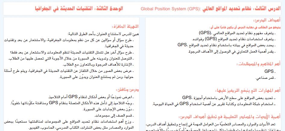 دليل المعلم لمادة الجغرافيا الصف العاشر الفصل الأول Positivity System