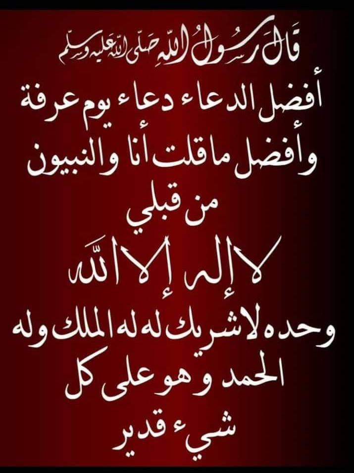 لا إله إلا الله وحده لا شريك له الملك وله الحمد وهو على كل شيء قدير Arabic Calligraphy Quotes Calligraphy