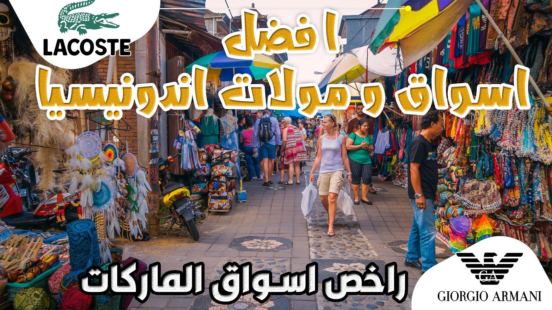 افضل مولات و اسواق اندونيسيا Tourism Thailand World