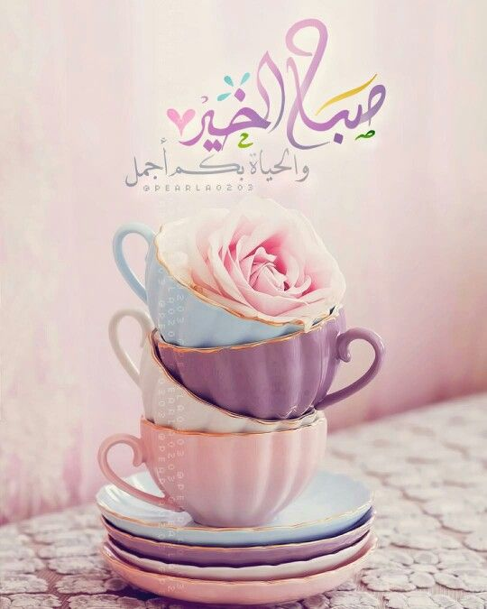 صباح الخير Beautiful Morning Messages Good Morning Greetings Good Morning Arabic