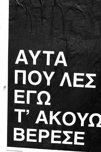 Greek quotes...... Καλημεροσπέρες πολλές !!!! Καλή υπόλοιπη Πέμπτη σε όλους και όλες !!! :)