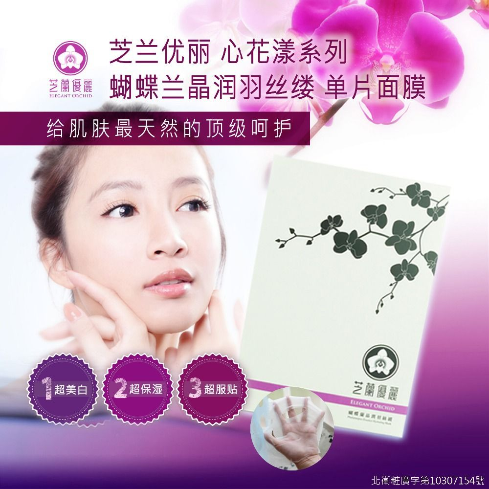 Butterfly orchid Repair whiten facial mask can deeply nourish repair and activate skin back to health M1002 - http://www.aliexpress.com/item/Butterfly-orchid-Repair-whiten-facial-mask-can-deeply-nourish-repair-and-activate-skin-back-to-health-M1002/2052034462.html