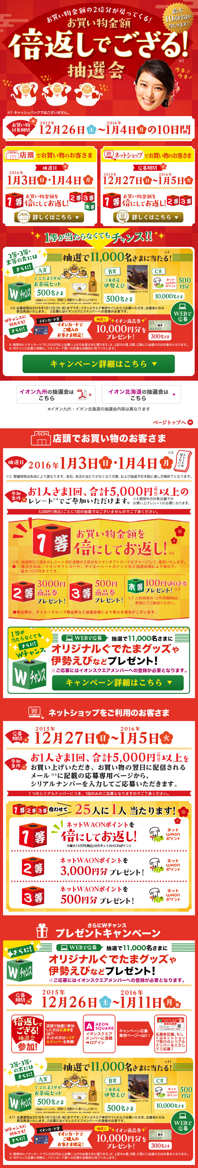 イオン/AEON お買い物金額倍返しでござる!抽選会 - お正月な感じで、にぎやかな和風の特集ページデザイン♡|webdesign, design , japanese, red, pop, campaign